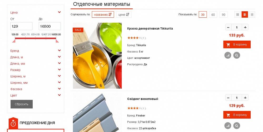 1f4a701fb1ea Купить готовый интернет-магазин под ключ недорого в Москве